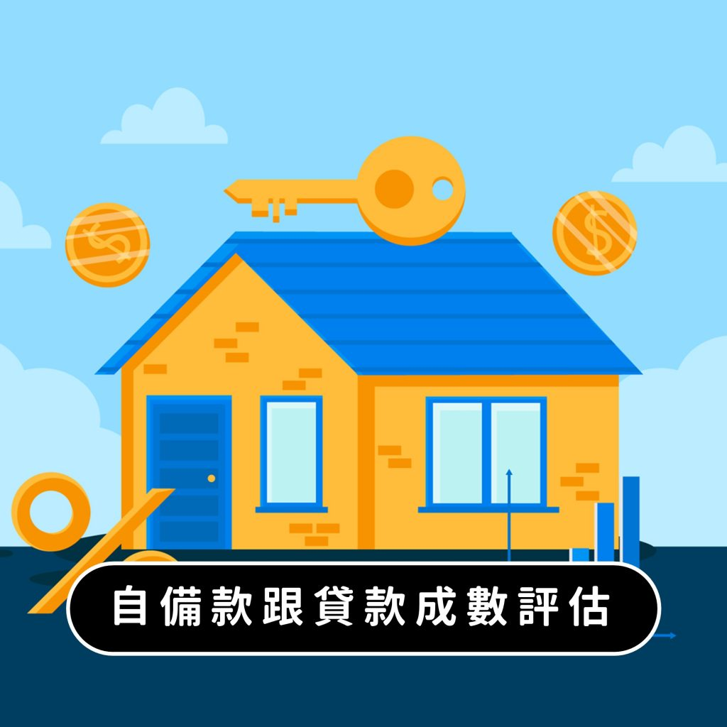 down-payment-and-mortgage
